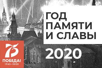 Год памяти и славы.2020