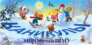 Самарские каникулы