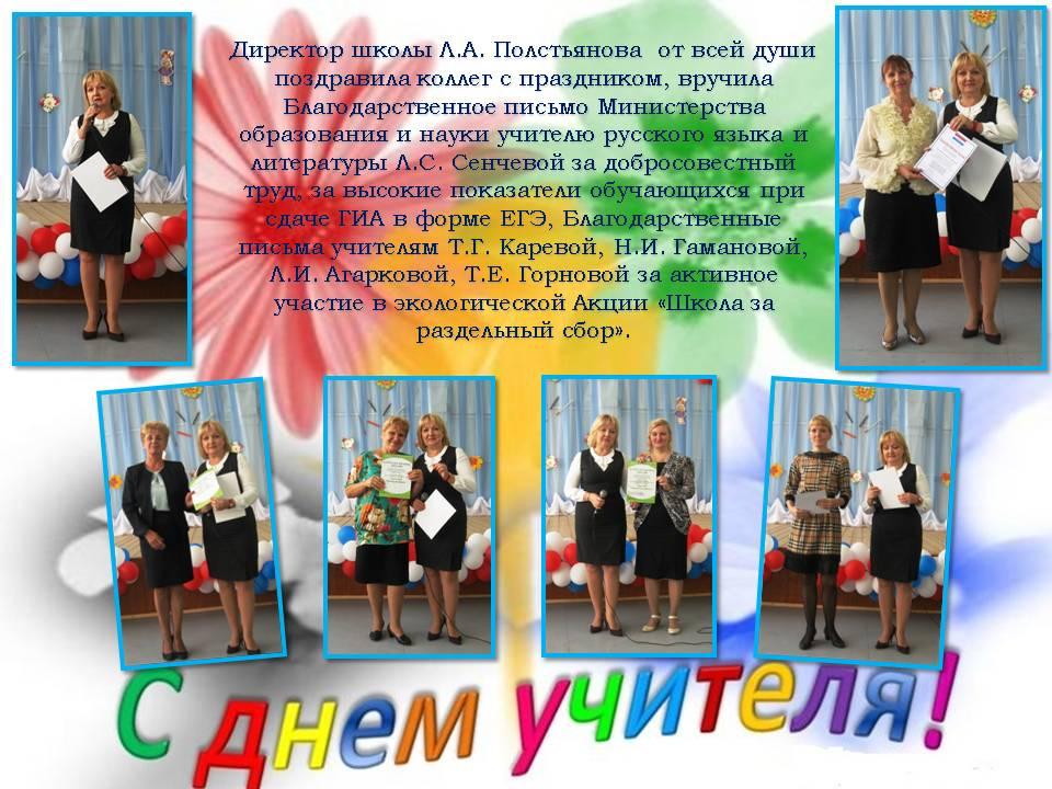 Поздравления для школы и учителя 993